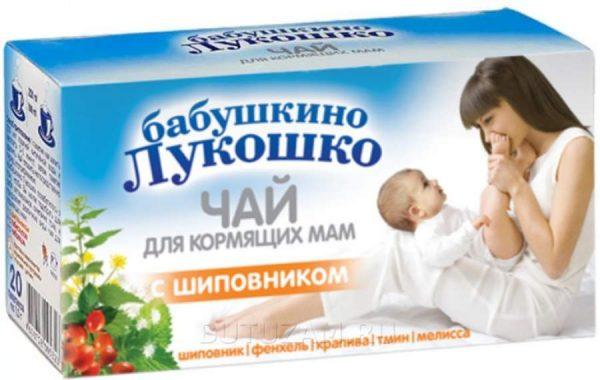 чай Бабушкино лукошко для кормящих мам с шиповником