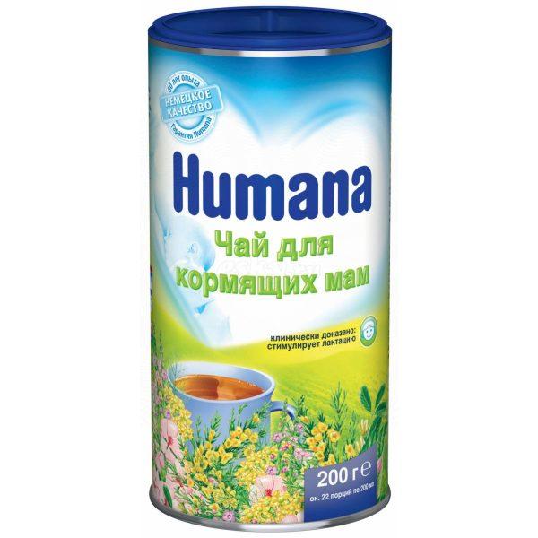 Чай Humana