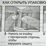 Инструкция по вскрытию упаковки Оциллококцинума
