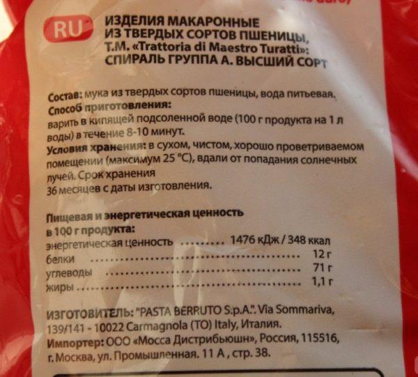 Упаковка макарон с указанием их сорта