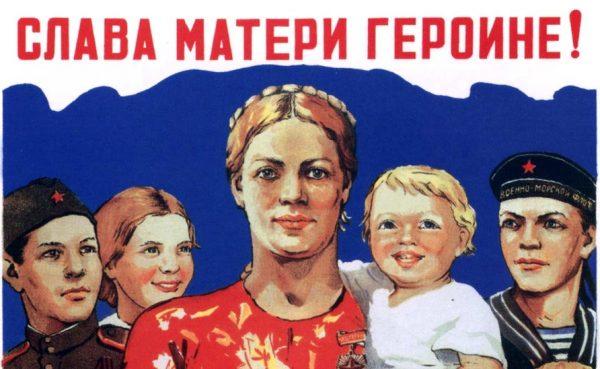 Советский плакат матери-героине