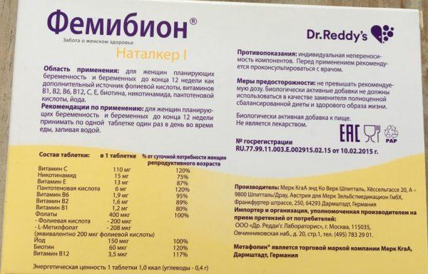 Состав Фемибиона