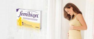 Фемибион 1