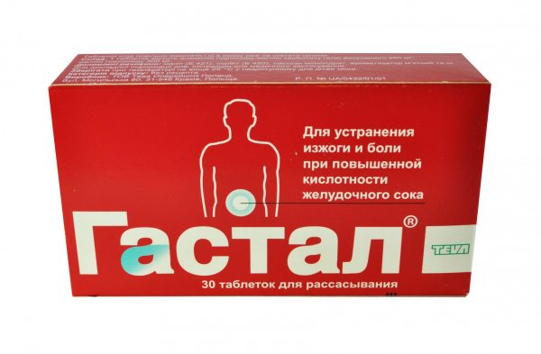 Упаковка препарата Гастал