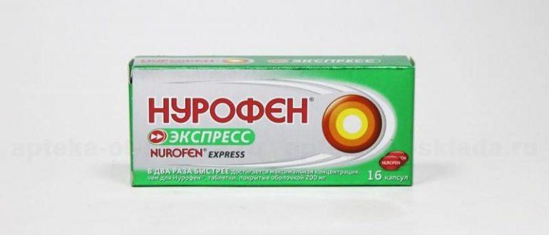 нурофен капсула