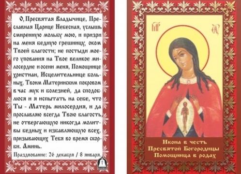 икона В родах помощница и оборот с молитвой