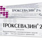 Упаковка и тюбик Троксевазина