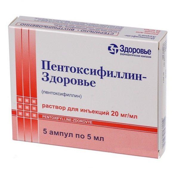 упаковка Пентоксифиллина